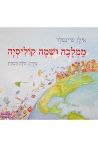 זה ספר הילדים שלי על שמירה על כדור הארץ. הוא בישר את מה שאני מבין לעומק נפשי רק כעת.
